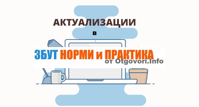 Актуализации на документи в ЗБУТУ НОРМИ и ПРАКТИКА