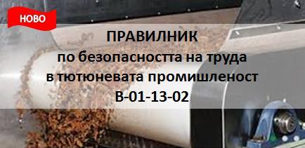 В-01-13-02 Правилник по безопасността на труда в тютюневата промишленост