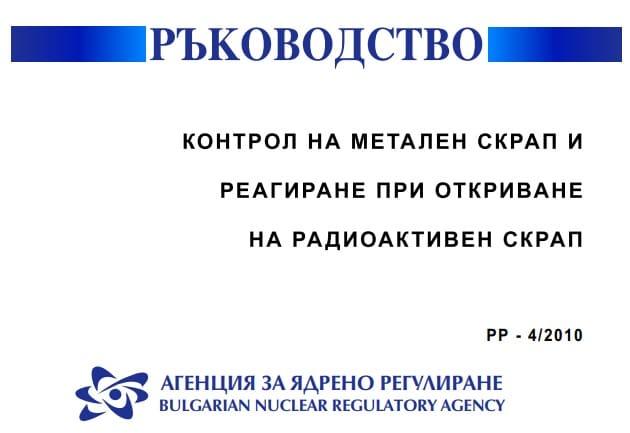 Ръководство на регулаторния орган Контрол на метален скрап и реагиране при откриване на радиоактивен скрап