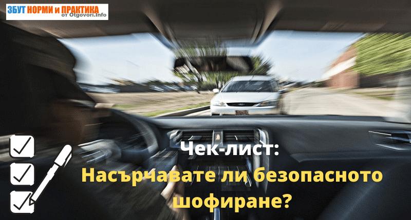 Чеклист за дейности за безопасно шофиране