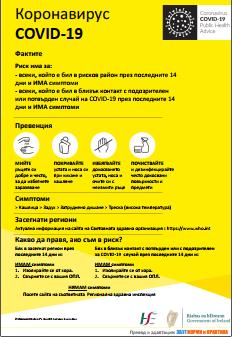 Информационен постер за COVID-19