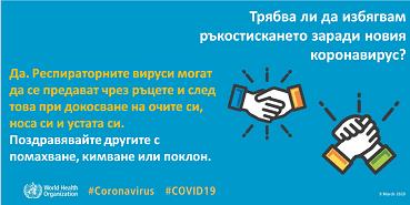 Трябва ли да избягвам ръкостискането заради новия коронавирус