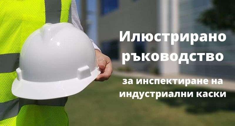 Ръководство за инспектиране на индустриални каски