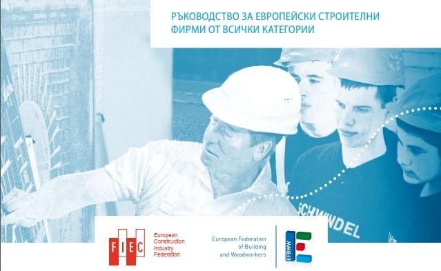 Ръководство ЗУБЗР за строителни фирми
