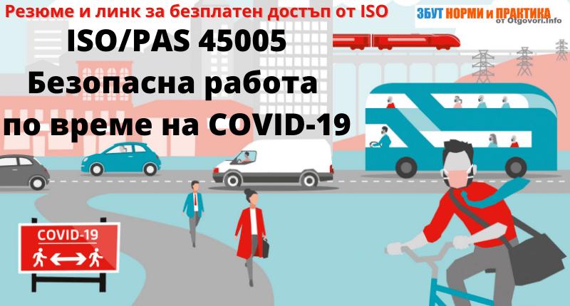 Безопасна работа по време на пандемията COVID-19 ISO/PAS 45005:2020