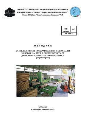metodika_dyrvo