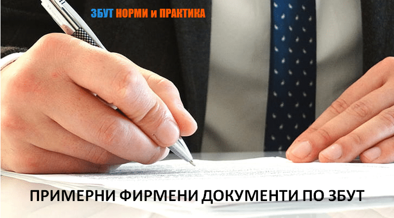 Образци на документи по ЗБУТ