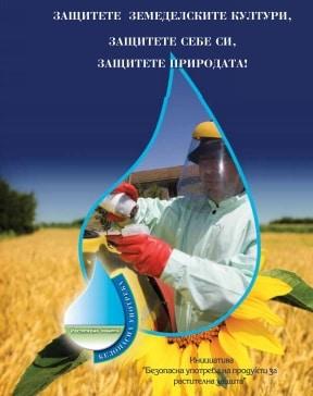 Безопасна употреба на продукти за растителна защита