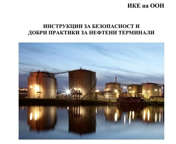 Инструкции за безопасност и добри практики за съоръжения за съхранение на нефт и нефтени продукти