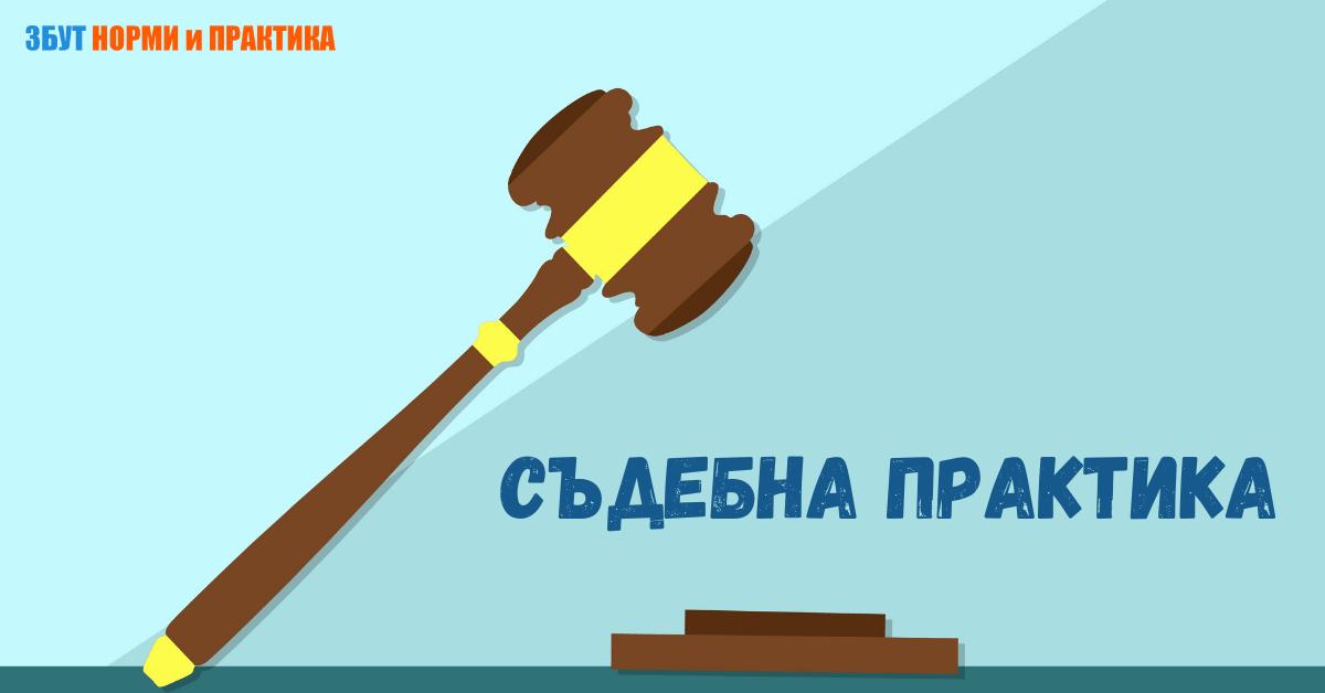 Съдебна практика